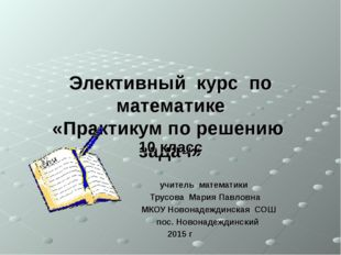 Элективный курс по математике «Практикум по решению задач» 10 класс учитель м