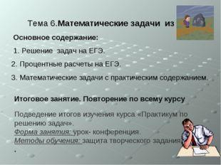 Тема 6.Математические задачи из ЕГЭ Основное содержание: 1. Решение задач на