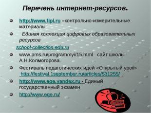 Перечень интернет-ресурсов. http://www.fipi.ru –контрольно-измерительные мате