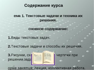 Тема 1. Текстовые задачи и техника их решения. Основное содержание: 1.Виды те