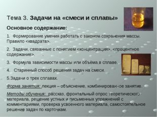 Тема 3. Задачи на «смеси и сплавы» Основное содержание: 1.Формирование умен