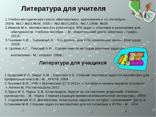 Литература для учителя 1.Учебно-методическая газета «Математика», приложение...