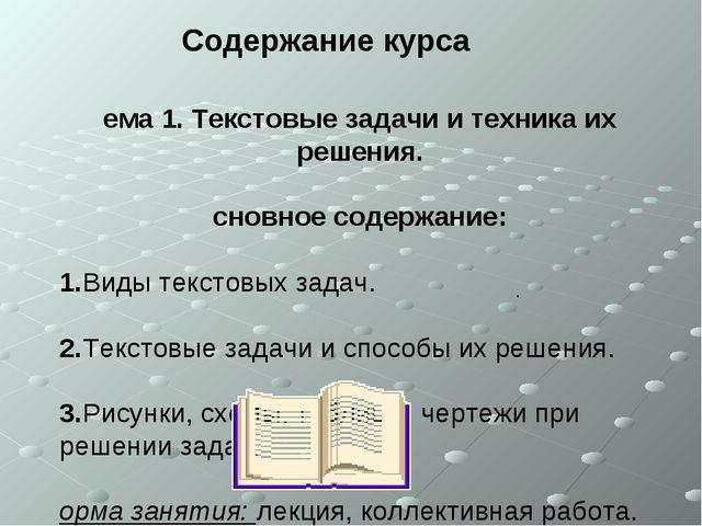 Тема 1. Текстовые задачи и техника их решения. Основное содержание: 1.Виды те...
