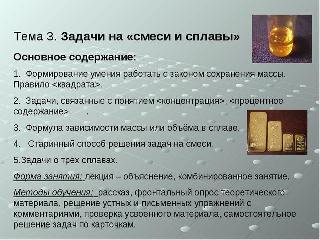 Тема 3. Задачи на «смеси и сплавы» Основное содержание: 1.Формирование умен...