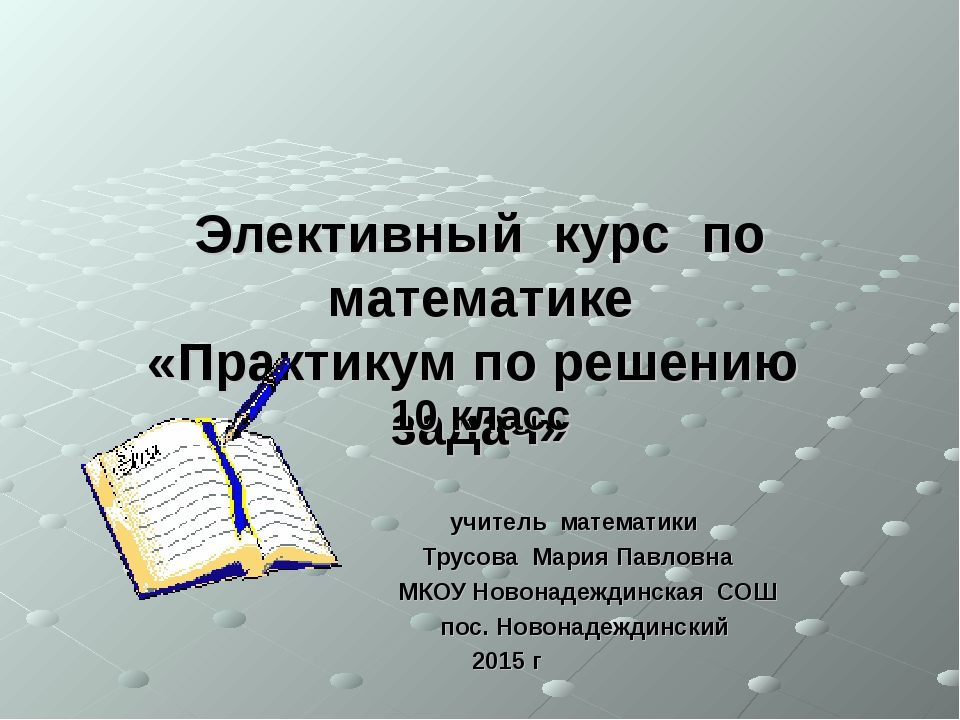 Элективный курс по математике «Практикум по решению задач» 10 класс учитель м...