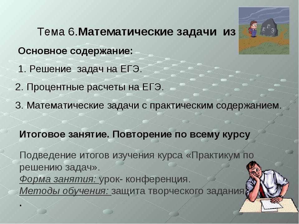 Тема 6.Математические задачи из ЕГЭ Основное содержание: 1. Решение задач на...