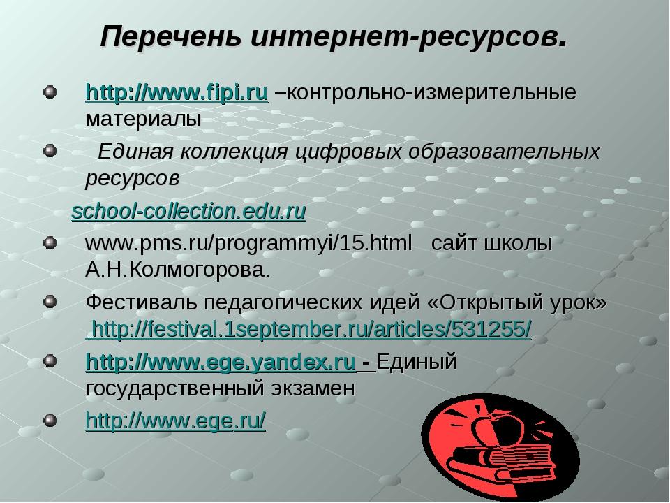 Перечень интернет-ресурсов. http://www.fipi.ru –контрольно-измерительные мате...