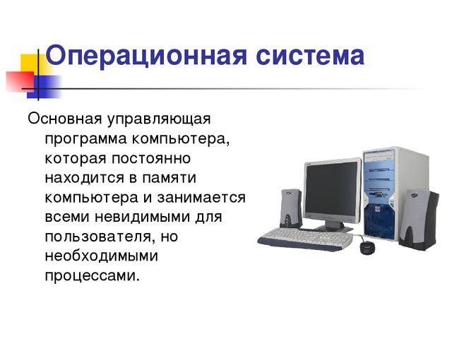 * Операционная система Основная управляющая программа компьютера, которая пос...