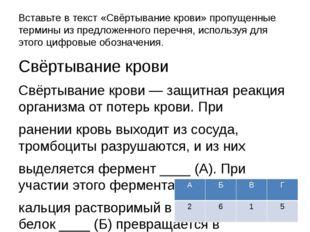 Вставьте в текст «Свёртывание крови» пропущенные термины из предложенного пер