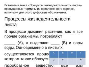 Вставьте в текст «Процессы жизнедеятельности листа» пропущенные термины из пр