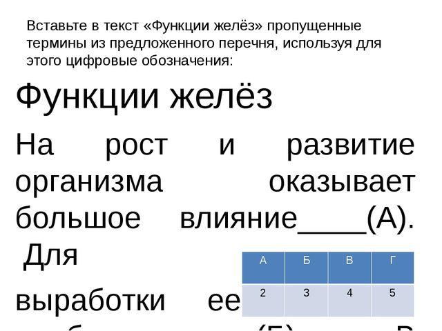 Вставьте в текст «Функции желёз» пропущенные термины из предложенного перечня...