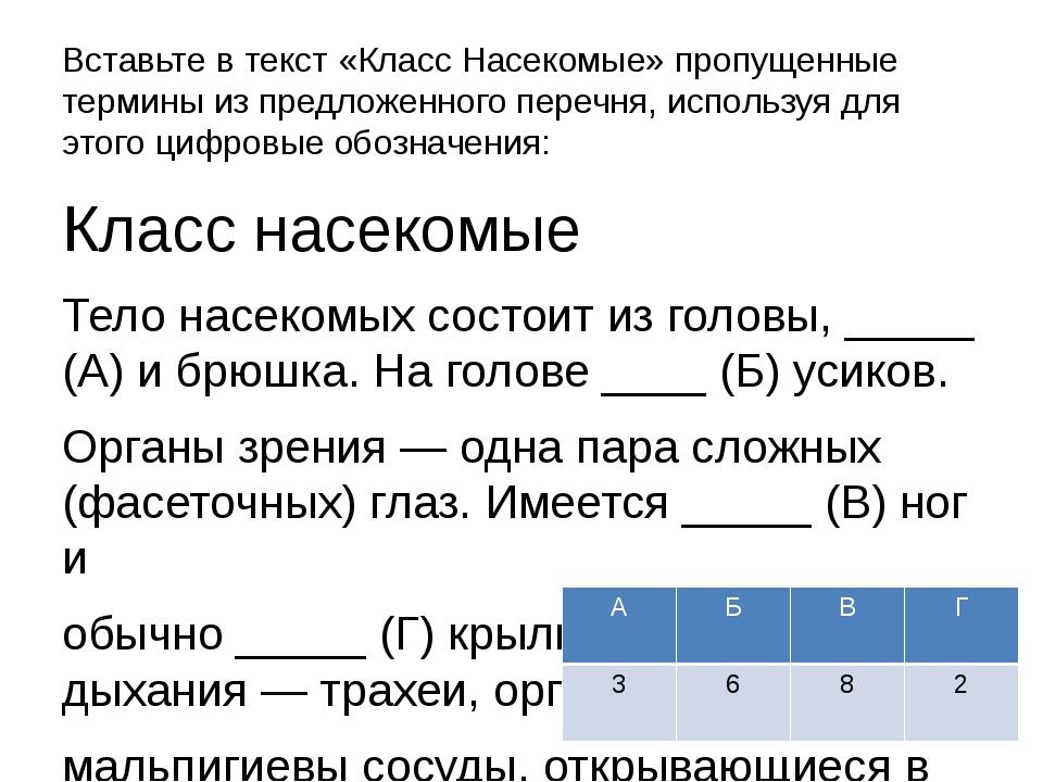 Вставьте в текст «Класс Насекомые» пропущенные термины из предложенного переч...