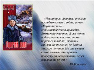 «Некоторые говорят, что моя последняя книга о войне, роман «Горячий снег» -