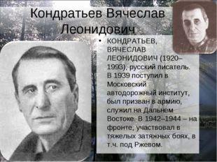 Кондратьев Вячеслав Леонидович КОНДРАТЬЕВ, ВЯЧЕСЛАВ ЛЕОНИДОВИЧ (1920–1993), р