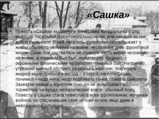«Сашка» Повесть «Сашка» выдвинула Вячеслава Кондратьева в ряд ведущих писател