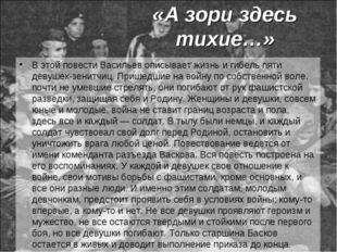 «А зори здесь тихие…» В этой повести Васильев описывает жизнь и гибель пяти д