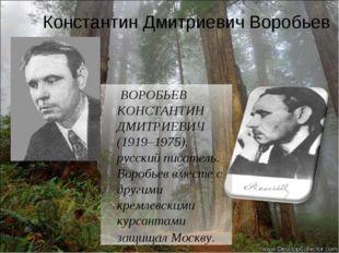 Константин Дмитриевич Воробьев ВОРОБЬЕВ КОНСТАНТИН ДМИТРИЕВИЧ (1919–1975), ру