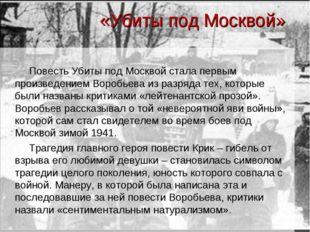 «Убиты под Москвой» Повесть Убиты под Москвой стала первым произведением Воро