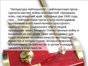 """""""Литература лейтенантов"""" - лейтенантская проза - сделала картину войны всеох"""
