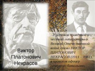Виктор Платонович Некрасов У истоков правдивой и честной литературы о Великой