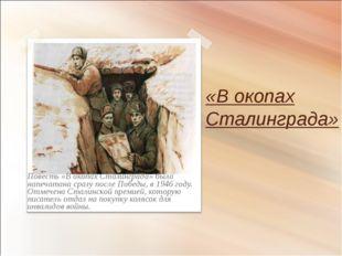 «В окопах Сталинграда» Повесть «В окопах Сталинграда» была напечатана сразу п