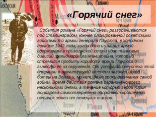 «Горячий снег» События романа «Горячий снег» разворачиваются под Сталинградом