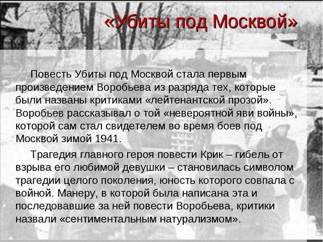 «Убиты под Москвой» Повесть Убиты под Москвой стала первым произведением Воро...