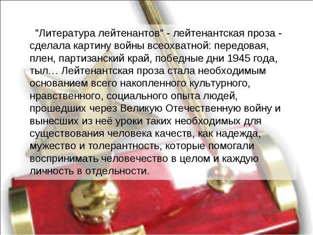 """""""Литература лейтенантов"""" - лейтенантская проза - сделала картину войны всеох..."""
