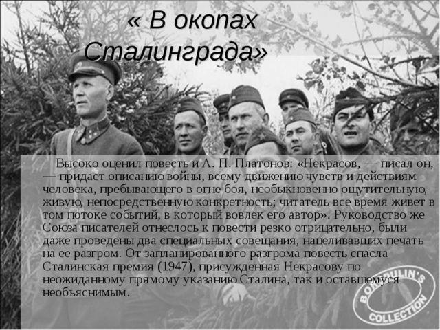 « В окопах Сталинграда» Высоко оценил повесть и А. П. Платонов: «Некрасов, —...