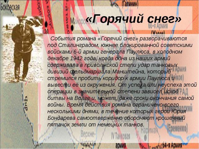 «Горячий снег» События романа «Горячий снег» разворачиваются под Сталинградом...