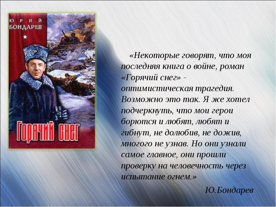 «Некоторые говорят, что моя последняя книга о войне, роман «Горячий снег» -...