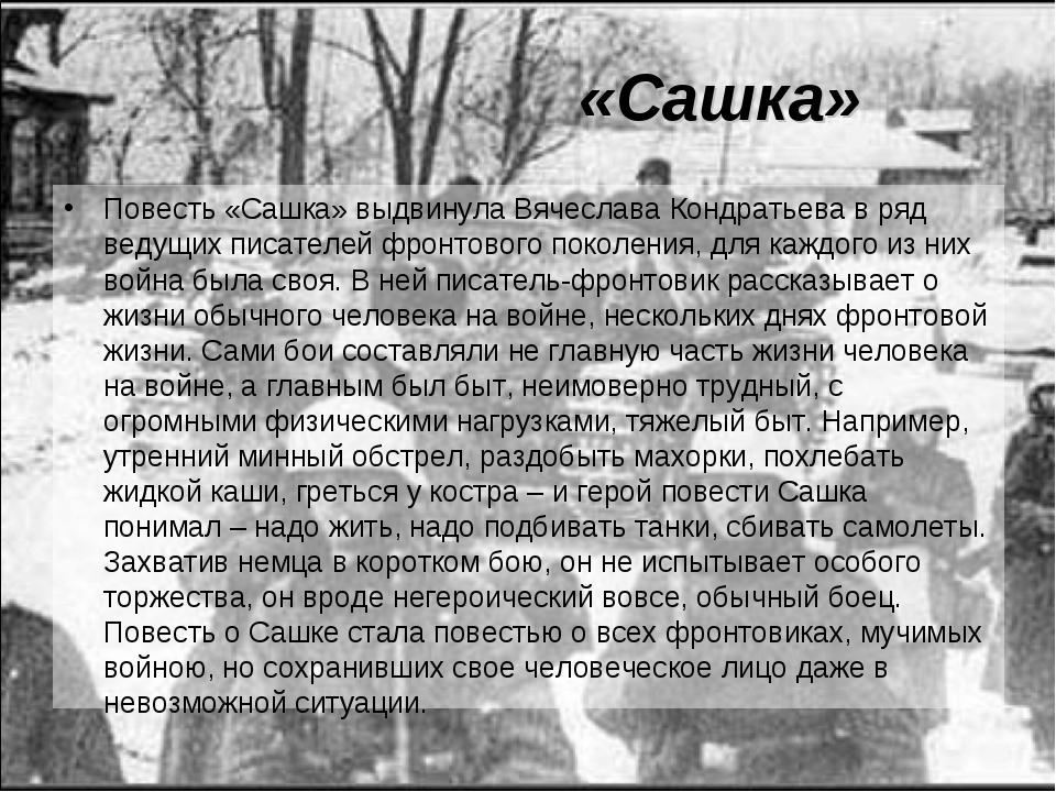 «Сашка» Повесть «Сашка» выдвинула Вячеслава Кондратьева в ряд ведущих писател...