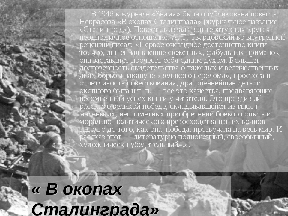 « В окопах Сталинграда» В 1946 в журнале «Знамя» была опубликована повесть Не...