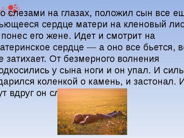 Со слезами на глазах, положил сын все еще бьющееся сердце матери на кленовый...