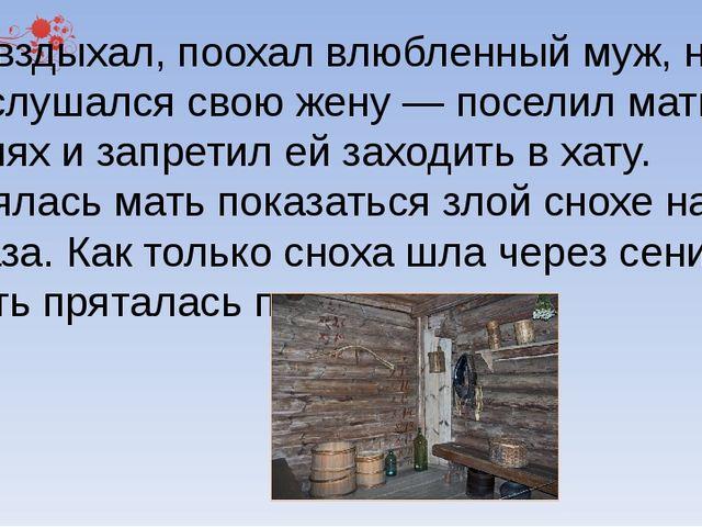 Повздыхал, поохал влюбленный муж, но послушался свою жену — поселил мать в с...