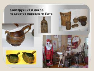 Конструкция и декор предметов народного быта