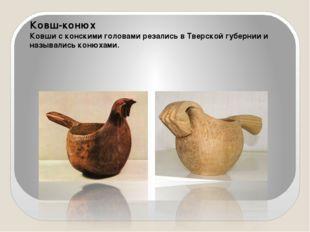 Ковш-конюх Ковши с конскими головами резались в Тверской губернии и называлис