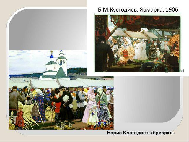 Борис Кустодиев «Ярмарка»