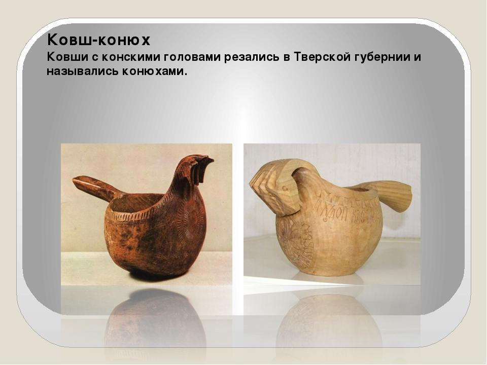 Ковш-конюх Ковши с конскими головами резались в Тверской губернии и называлис...
