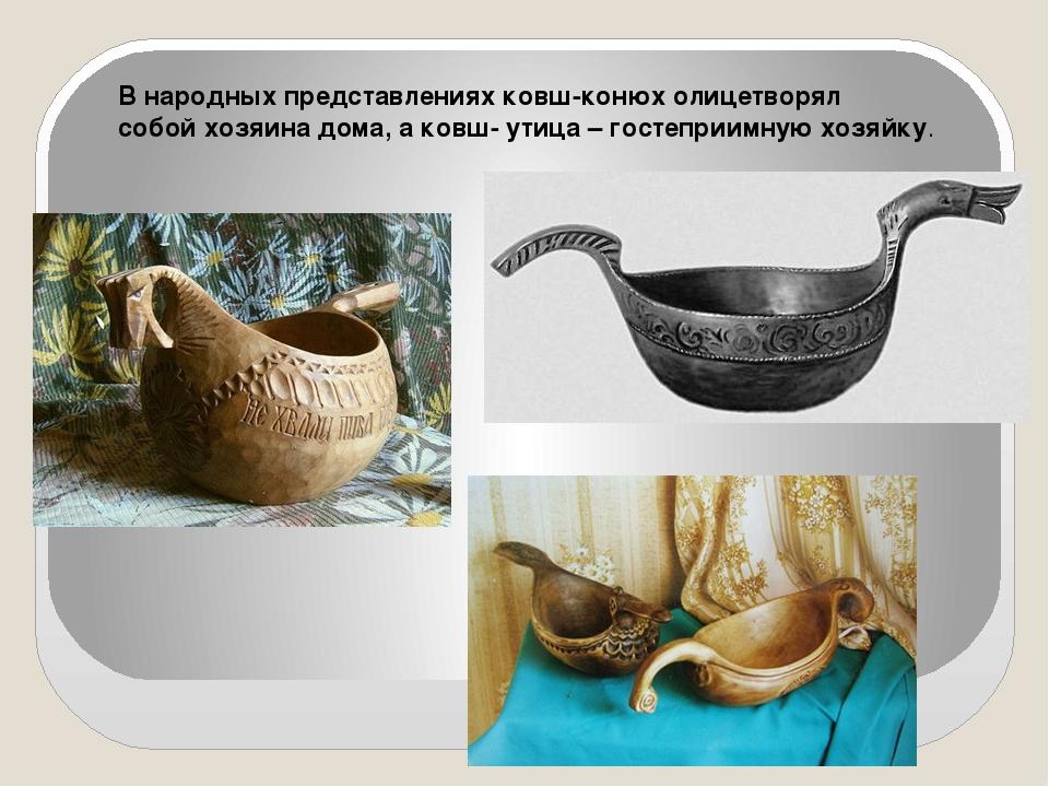 В народных представлениях ковш-конюх олицетворял собой хозяина дома, а ковш-...
