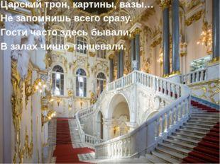 Царский трон, картины, вазы… Не запомнишь всего сразу. Гости часто здесь быва