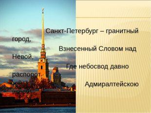Санкт-Петербург – гранитный город, Взнесенный Словом над Невой, Где небосвод