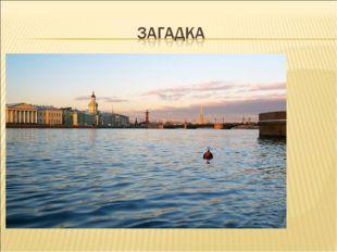 Средь петербургских берегов В гранит она зажата, Меж разводных течёт мостов.