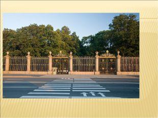 Есть в Петербурге чудо – сад Украшен кружевом оград Дворец в нём есть царя