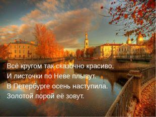 Всё кругом так сказочно красиво, И листочки по Неве плывут. В Петербурге осен