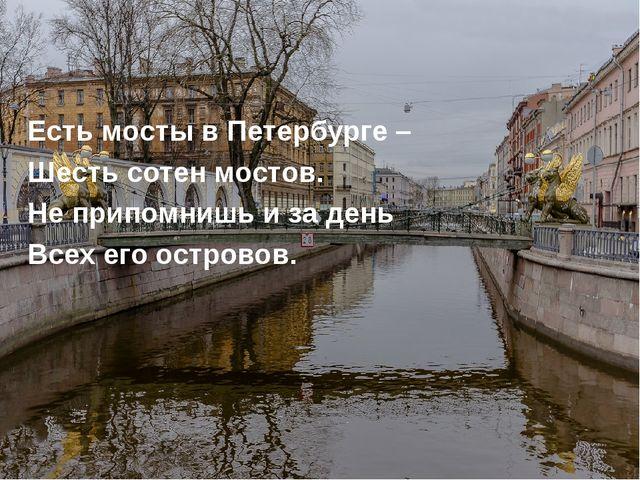 Есть мосты в Петербурге – Шесть сотен мостов. Не припомнишь и за день Всех ег...