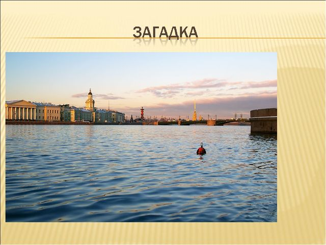 Средь петербургских берегов В гранит она зажата, Меж разводных течёт мостов....