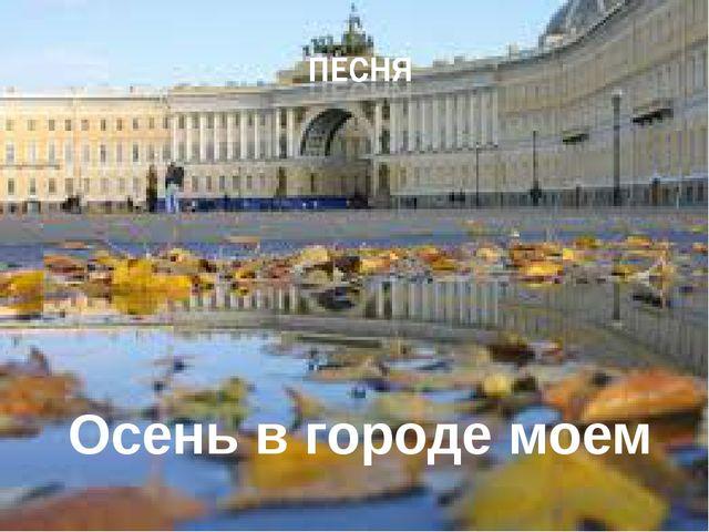 Осень в городе моем