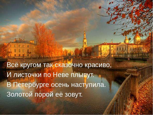 Всё кругом так сказочно красиво, И листочки по Неве плывут. В Петербурге осен...