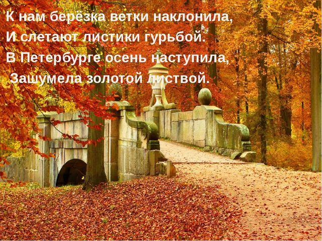 К нам берёзка ветки наклонила, И слетают листики гурьбой. В Петербурге осень...